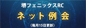 堺フェニックスRCネット例会