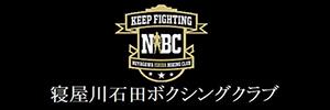 寝屋川石田ボクシングクラブ