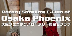 大阪フェニックス衛星Eクラブ